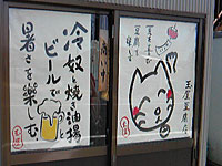 20080714tamaya.jpg