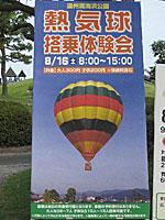 20080801kikyu.jpg