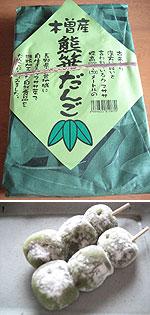 20080818ryoko2.jpg