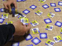 20090103karuta.jpg
